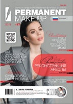 Журнал PERMANENT Make-Up + DVD #17