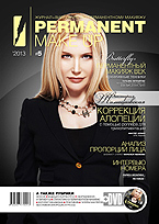 Журнал PERMANENT Make-Up + DVD #5