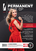 Журнал PERMANENT Make-Up + DVD #2