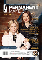 Журнал PERMANENT Make-Up + DVD #7