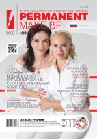 Журнал PERMANENT Make-Up + DVD #20