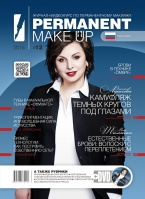 Журнал PERMANENT Make-Up + DVD #12