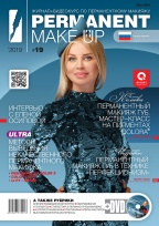 Журнал PERMANENT Make-Up + DVD #19