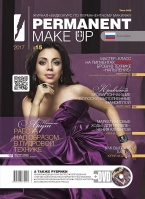 Журнал PERMANENT Make-Up + DVD #15