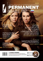 Журнал PERMANENT Make-Up + DVD #10