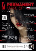 Журнал PERMANENT Make-Up + DVD #13