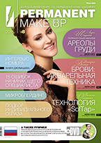 Журнал PERMANENT Make-Up + DVD #8