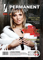 Журнал PERMANENT Make-Up + DVD #6