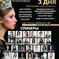 INTERNATIONAL BEAUTY VOYAGE UKRAINE