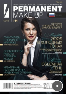 Журнал PERMANENT Make-Up + DVD #11