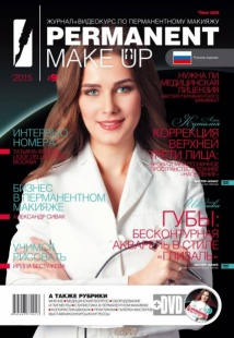 Журнал PERMANENT Make-Up + DVD #9