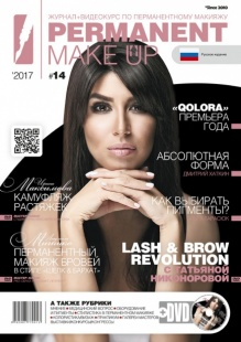 Журнал PERMANENT Make-Up + DVD #14