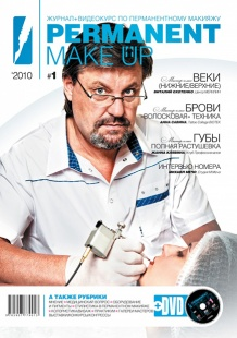 Журнал PERMANENT Make-Up + DVD #1