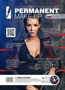 Журнал PERMANENT Make-Up + DVD #18