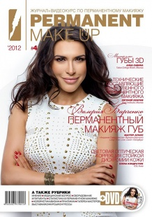 Журнал PERMANENT Make-Up + DVD #4